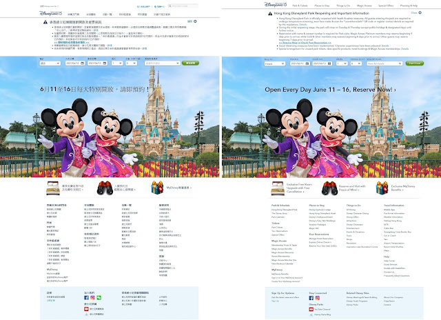 香港迪士尼樂園:2021年6月11日至16日 每天特別開放安排, Hong Kong Disneyland Special Park Hours - Open Every Day June 11 - 16, 2021