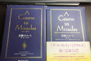 ACIM奇跡のコース本2冊
