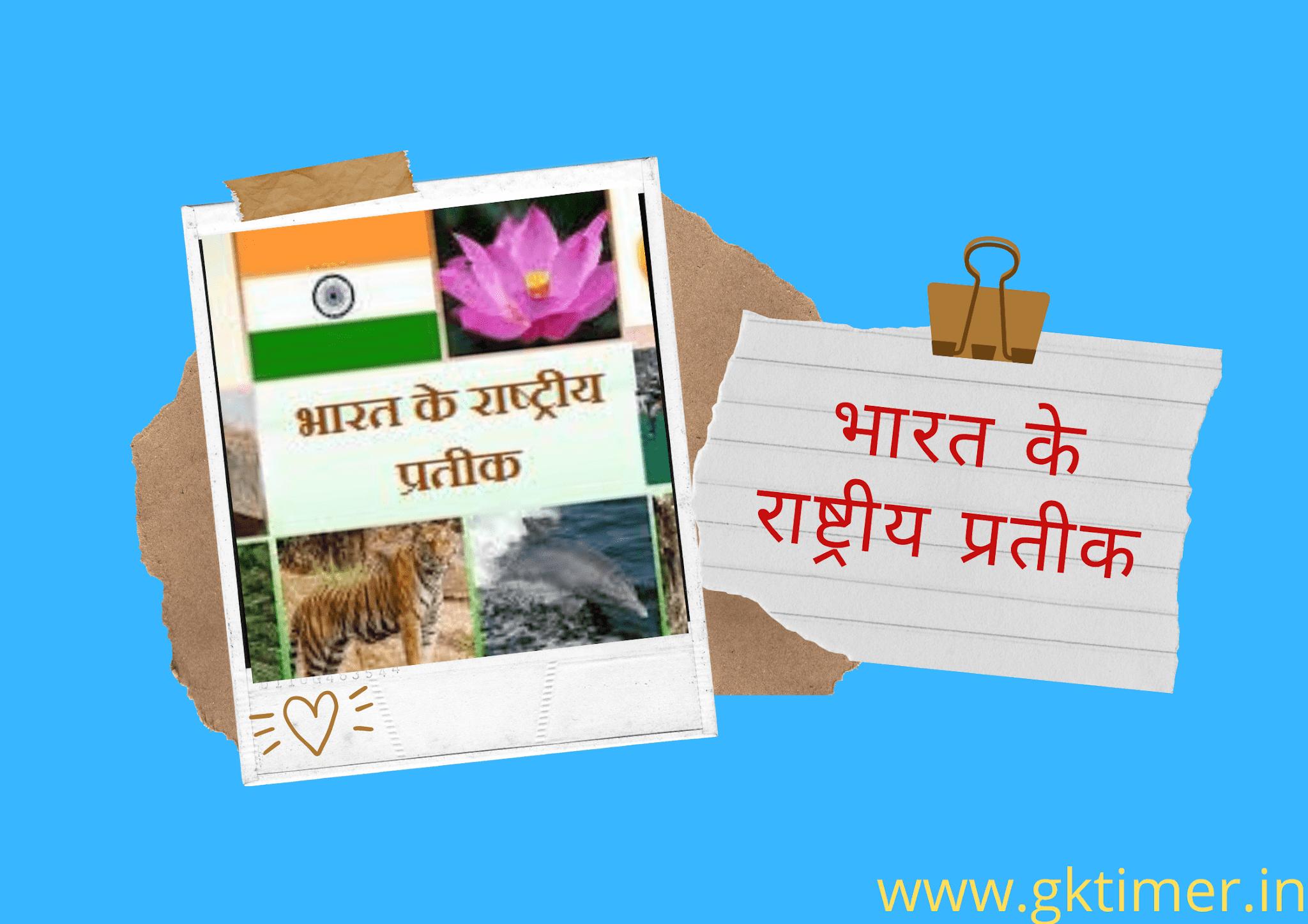 भारत के राष्ट्रीय प्रतीक | National Symbols of India in Hindi