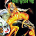 Dui Banglar Sera Bhooter Galpo edited by Shirshendu Mukhopadhyay