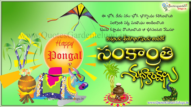 2017 Happy Makara Sankranti Telugu Greetings Quotes wishes messages