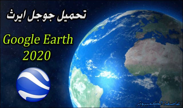 تحميل جوجل ايرث 2020 Google Earth