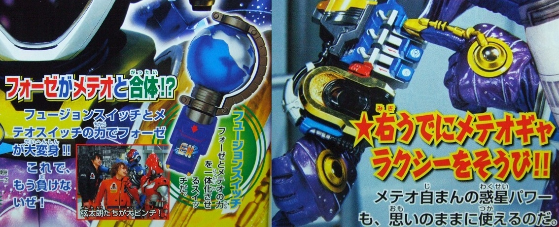 The center of anime and toku: Kamen Rider Fourze Meteor ...