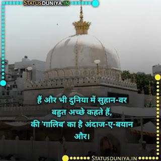 Khwaja Garib Nawaz Shayari Hindi 2021, हैं और भी दुनिया में सुहान-वर बहुत अच्छे कहते हैं, की 'गालिब' का है अंदाज-ए-बयान और।