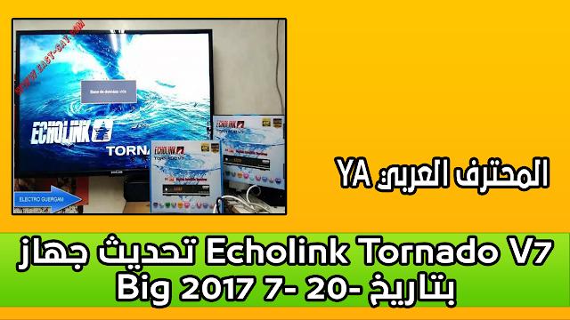 تحديث جهاز Echolink Tornado V7 Big بتاريخ 20- 7- 2017