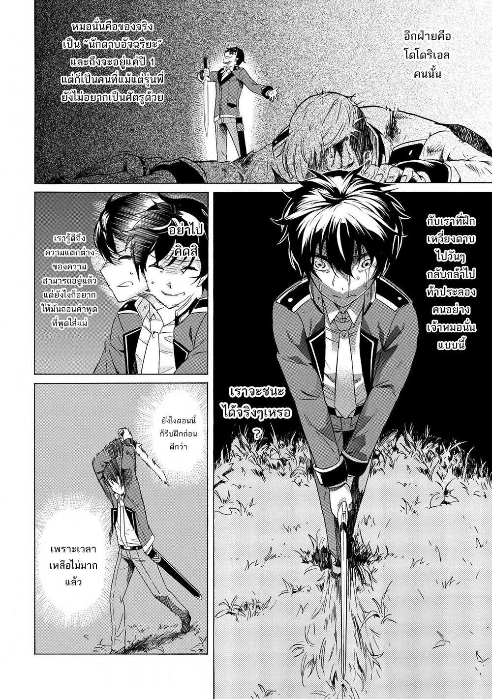 อ่านการ์ตูน Ichioku-nen Button o Renda Shita Ore wa Kizuitara Saikyou ni Natteita ตอนที่ 1 หน้าที่ 14