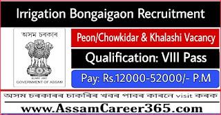 Irrigation Bongaigaon Recruitment 2021 - 8 Grade IV Vacancy