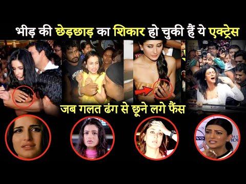 जब फैंस ने हीरोइन के साथ सरेआम कर दी ये ग़लत हरकत! Bollywood Actress Incident caught on Camera
