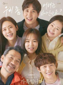 Gia Đình Không Quen Biết Của Tôi - My Unfamiliar Family (2020)