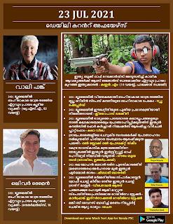 Daily Malayalam Current Affairs 23 Ju1 2021