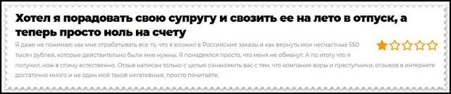 tender-goszakaz.ru отзывы о сайте