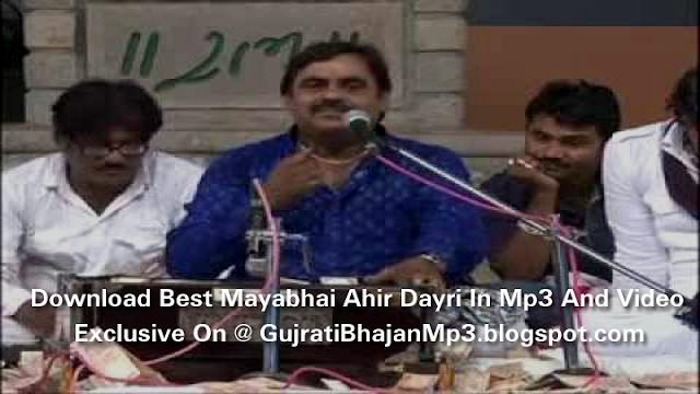 Mayabhai Ahir Dayro 2016 Mp3 Download