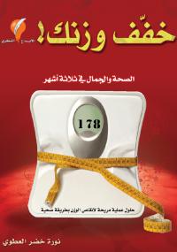 كتاب الجسم المثالي pdf
