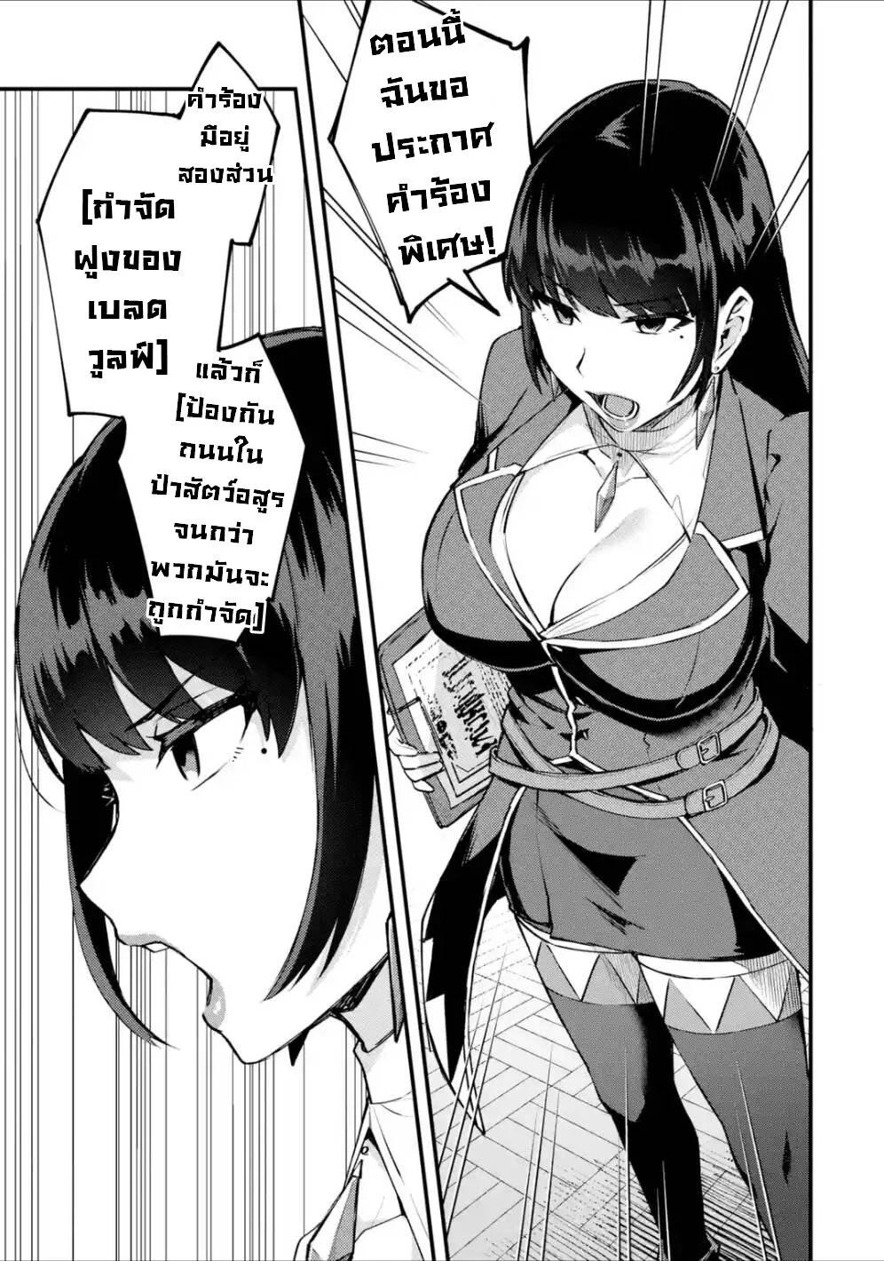 อ่านการ์ตูน Nido Tensei Shita Shounen wa S Rank Boukensha Toshite Heion ni Sugosu-zense ga kenja de eiyuu datta boku wa raisede wa jimini ikiru ตอนที่ 18 หน้าที่ 9