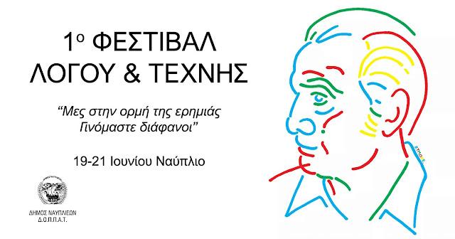 19-21 Ιουνίου το 1ο Φεστιβάλ Λόγου και Τέχνης στο Ναύπλιο