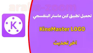تحميل برنامج كين ماستر بنفسجي KineMaster LOGO بدون علامة مائية