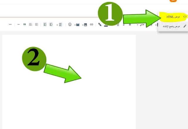 كيفية إنشاء صفحة اتصل بنا جاهزة HTML فى مدونات بلوجر قالب اتصل بنا HTML