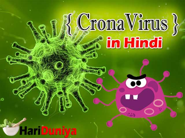 What Is CronaVirus in Hindi | Cronavirus Kya Hai Hindi main |