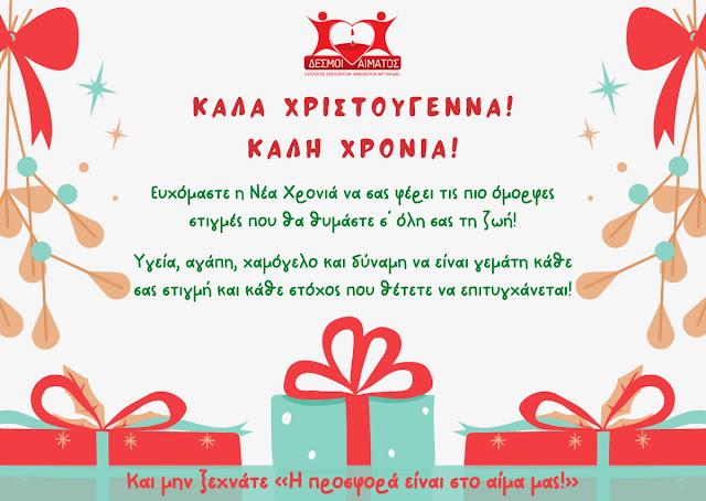 Ευχές για Καλά Χριστούγεννα και Καλή Πρωτοχρονιά από τον Σύλλογο Εθελοντών Αιμοδοτών Αργολίδας