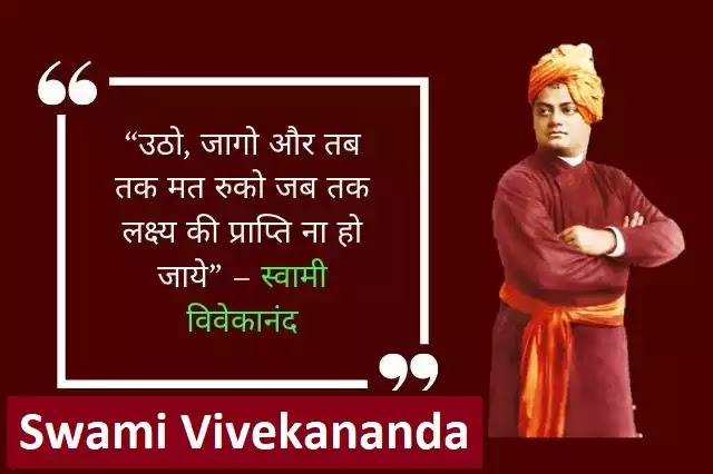 Essay on Swami Vivekananda in English (with biography)