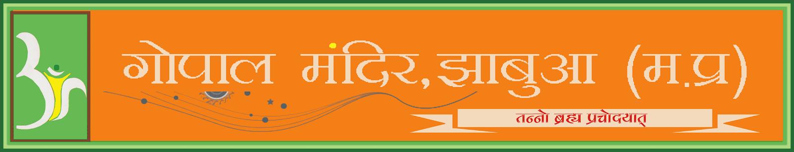 Gopal Mandir Jhabua