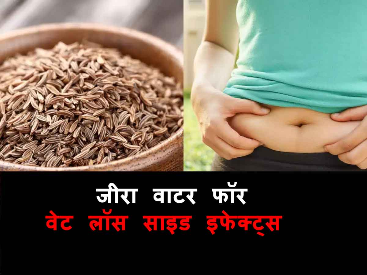 Jeera Water for Weight Loss Side Effects
