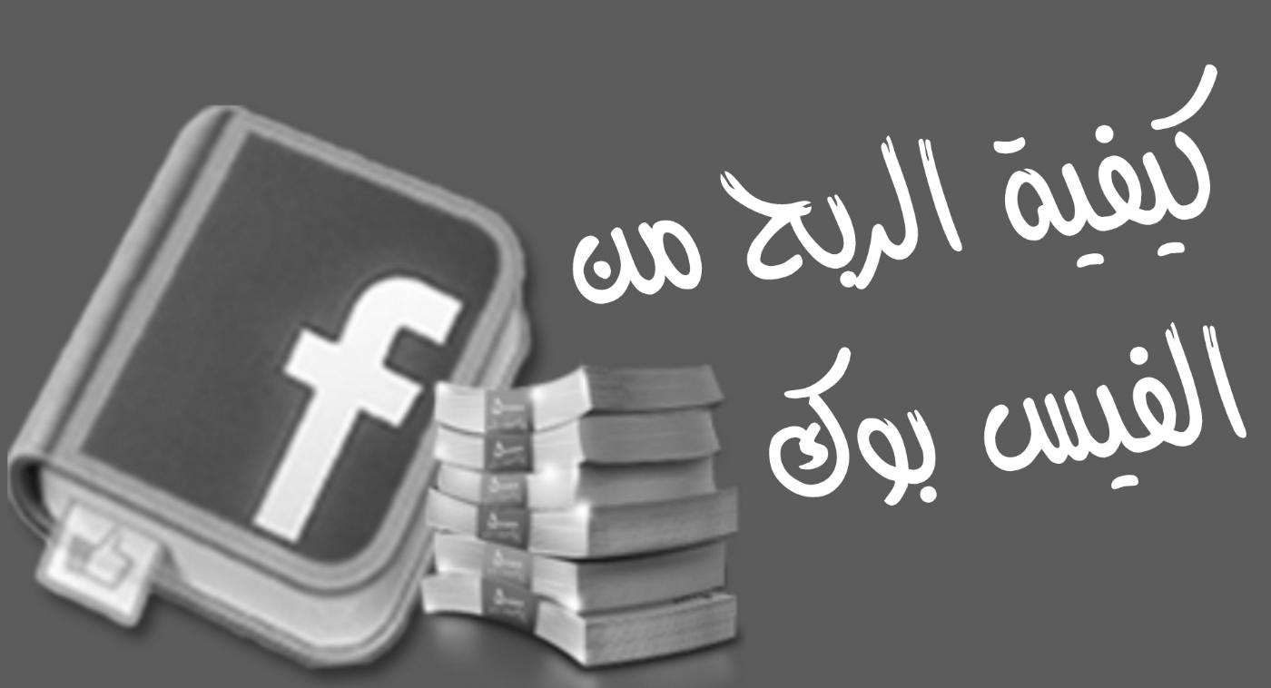 كيفية الربح من الفيسبوك 2019 || شرح مفصل لكل الخطوات