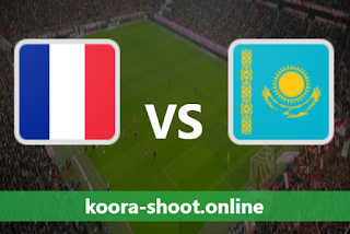 بث مباشر مباراة كازاخستان وفرنسا اليوم بتاريخ 28-03-2021