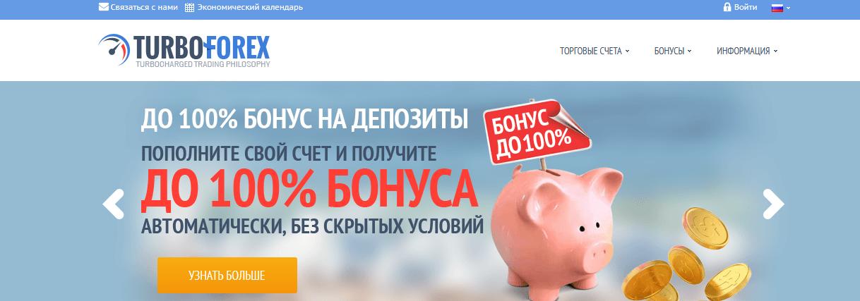 Мошеннический сайт turboforex.com/ru – Отзывы, развод. Компания TurboForex мошенники