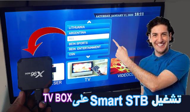 طريقة تشغيل تطبيق smart stb على أجهزة الأندرويد tv box نسخة لمدفوعة مجانا