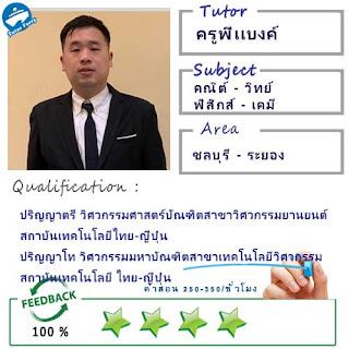 ครูพี่เเบงค์ (ID : 13688) สอนวิชาคณิตศาสตร์ ที่ชลบุรี