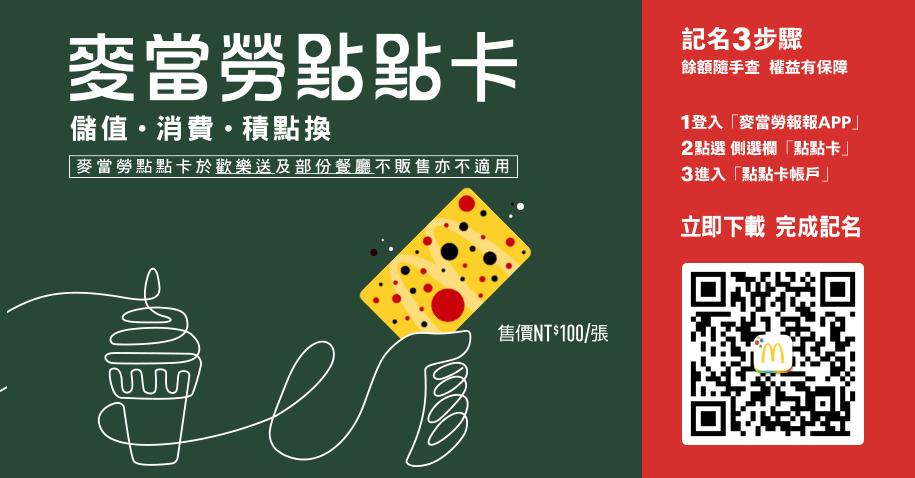 【麥當勞攻略】套餐/加點/甜心卡/點點卡/付款優惠活動! @ 符碼記憶