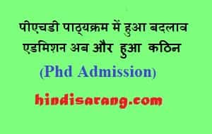 ugc-guidelines-for-phd-course-work