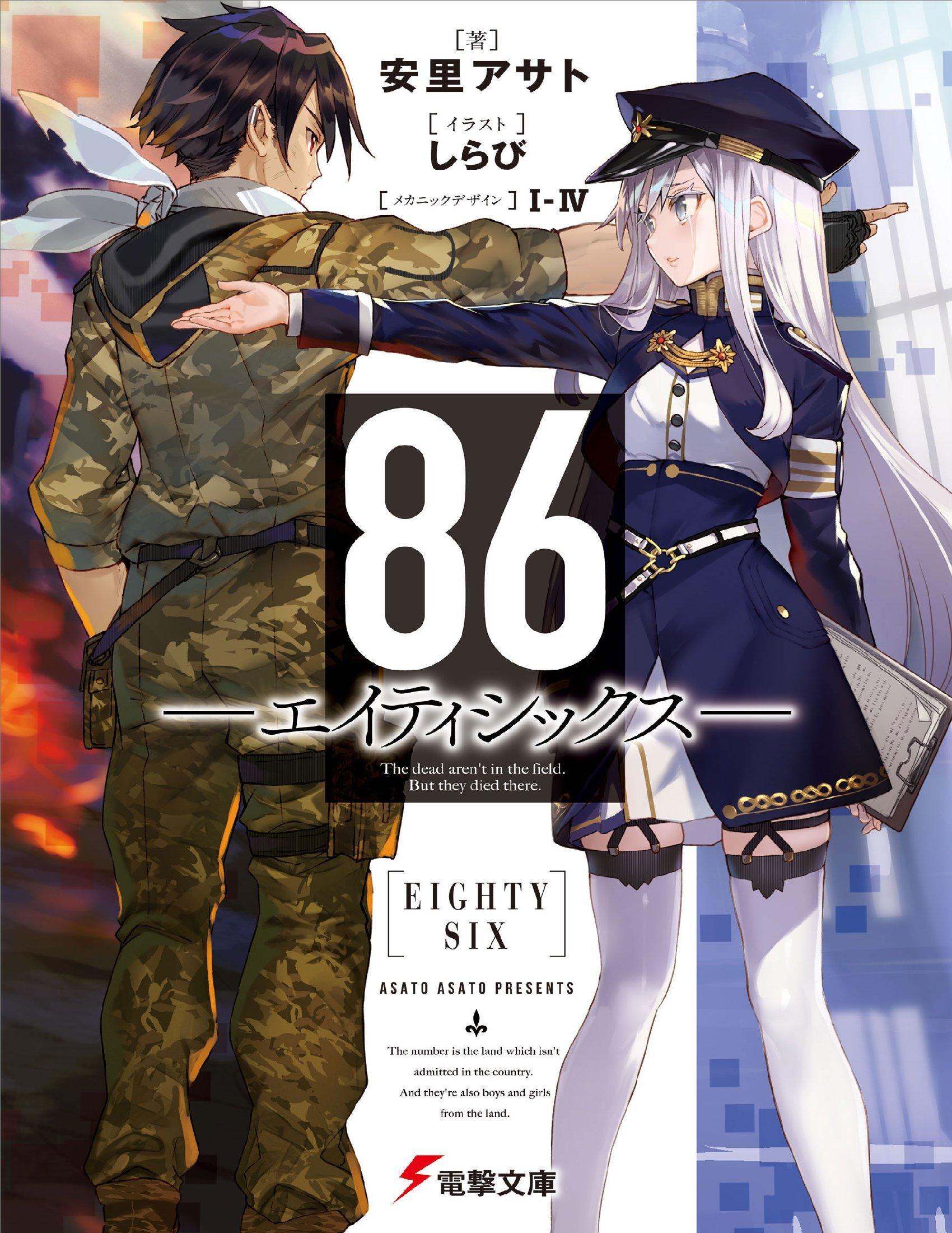 86 (Eight Six)