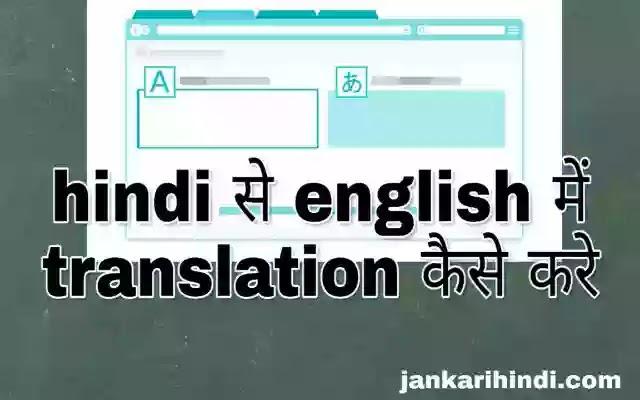 hindi से english में translation कैसे करे? - simple तरीके से
