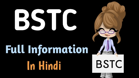 BSTC 2020