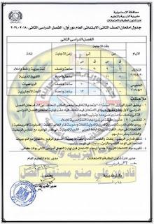 جداول امتحانات محافظة الاسماعلية الترم الثاني 2019 ابتدائي واعدادي وثانوي