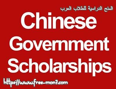 منحة ممولة بالكامل من الحكومة الصينية للطلاب الدوليين