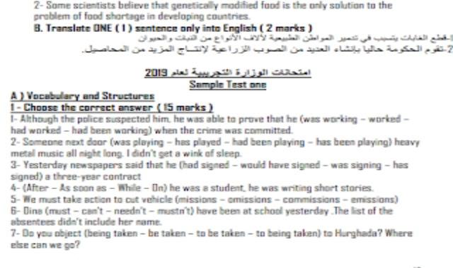 جميع امتحانات الوزارة فى اللغة الانجليزية باجاباتها النموذجية للصف الثالث الثانوى - امتحانات ثانوية عامة من موقع درس انجليزي