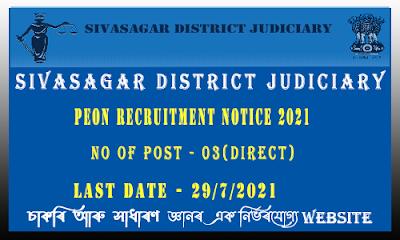 Sivasagar District Judiciary Peon Recruitment(3 Vacancy)