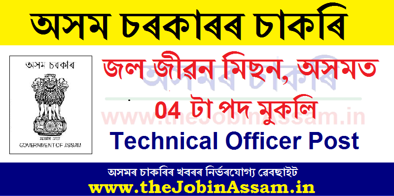 Jal Jeevan Mission, Assam Recruitment 2020: 04 Technical Officer Posts