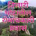 तिलारी घाटातील रोमांचकारी प्रवास | Exciting journey through Tilari Ghat