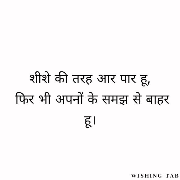 Hindi Shayari Images download