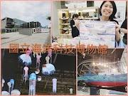 國立海洋科技博物館,八斗子漁村小旅行,好玩在哪裡?