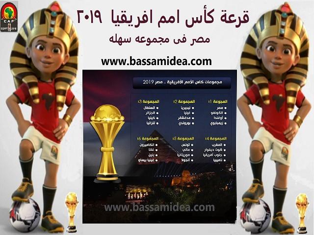 قرعة كأس امم افريقيا 2019|وتميمة الدوره بمصر