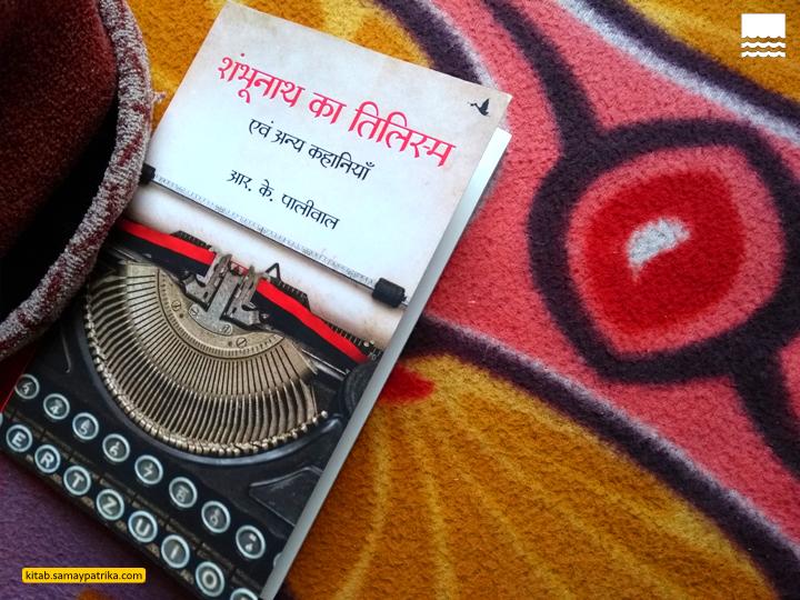 shambhunath-ka-tilism-rk-paliwal
