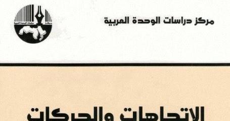 الاتجاهات والحركات في الشعر العربي الحديث pdf