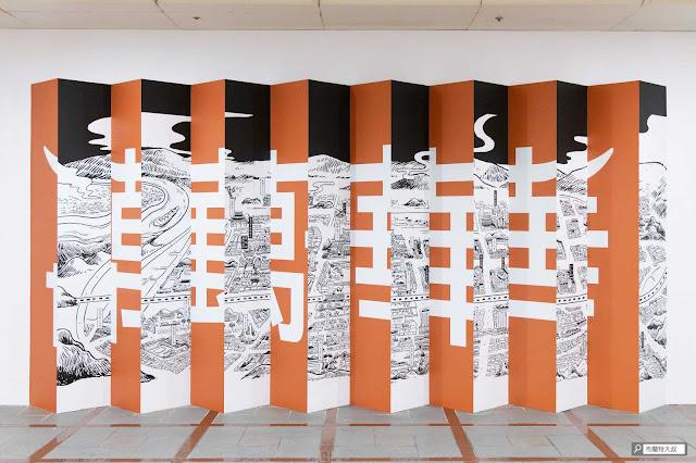 【大叔生活】龍山文創基地,台北市的文創新態度 - 這個雙面牆象徵著萬華區「無圍牆博物館」的概念
