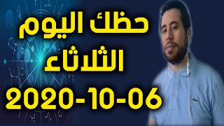 حظك اليوم الثلاثاء 06-10-2020 -Daily Horoscope