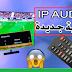 تعرف على التقنية الجديدة IP AUDIO لمشاهدة القنوات الأجنبية بتعليق عربي واليك طريقة تفعيلها على جهاز الإستقبال الخاص بك